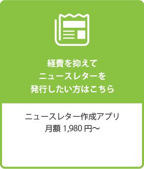 経費を抑えてニュースレターを発行したい方はこちら ニュースレター作成アプリ月額 1,980円〜